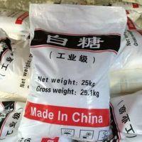 批发红糖、白糖、蔗糖量大从优工业级 食品级培养菌用红糖