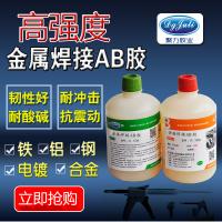 金属粘玻璃用什么胶水JL-109金属专用胶水聚力供应高强度AB胶代替焊接