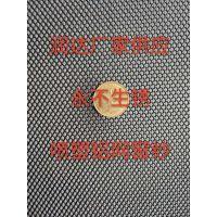 润达生产供应喷塑铝合金菱形孔窗纱网,不锈钢窗纱,不生锈窗纱