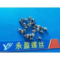 中山螺钉螺母厂,沉头机器螺钉,镀镍平头螺丝,3*5沉头机丝非标定做
