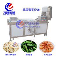食品漂烫蒸煮机 水果 水产品 新鲜蔬菜蒸煮机