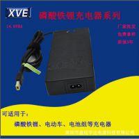 XVE 供应14.6V8A磷酸铁锂充电器 厂商定制磷酸铁锂充电器 免费拿样