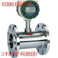 LZ-W-BC 智能一体化涡轮流量计 防爆 高精度 柴油汽油流量计