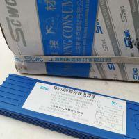 上海斯米克 Z308 ENi-C1 纯镍铸铁焊条 焊接材料