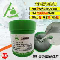 无铅高温锡膏305厂家直销特殊含银3.0宏川电子