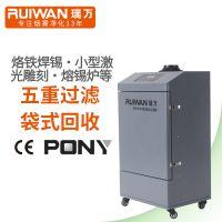 瑞万RW3500袋式过滤器工业粉尘除尘机粉末回收设备电焊烟雾净化器废气处理器