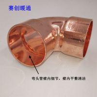 厂家直销紫铜弯头 制冷配件弯头 直角双扩口90°铜弯头Φ22.2*1.2赛创