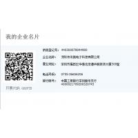 深圳市讯航电子科技有限公司