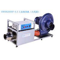 工业电热吹风机 电加热吹风机 工业热风发生机HWIR2000F-5.5