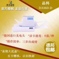 天津学校考试中使用光标阅读机C3180得到了教育行业的认同和赞许