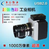 华谷动力WP-ME1000 USB2.0工业相机工业摄像头1000万像素