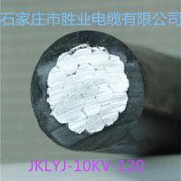 江苏无锡市厂家现货供应JKLYJ-10KV-120,钢芯铝绞线,钢绞线,架空绝缘导线,电力电缆
