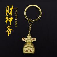 东莞厂家定制新年创意小礼品财神爷金属钥匙扣挂件3D立体钥匙扣高档汽车挂件