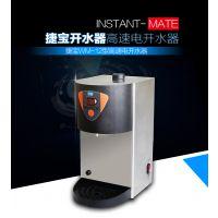 捷宝WM-12公升高速电热开水器热水机商用开水机