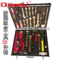 辛达防爆组合套装工具28件套 铝青铜铍青铜合金 无火花工具