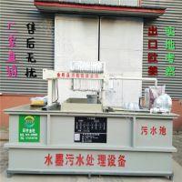 印染污水处理设备@工业污水处理设备厂家@污泥脱水设备生产直销