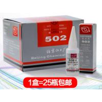 特价北京化工厂/北化502胶水批发/北京502胶水胶水/型号T-1/20克