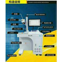 镇江兴化20瓦打标机瓶盖激光打标器设备一次投资+终身使用