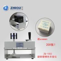 智取 ZQ-1002 AATCC旋转摩擦色牢度仪 干湿摩擦色牢度仪