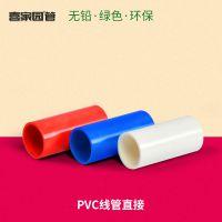 喜家园PVC电工穿线管套管配件直接直通线管阻燃红蓝白加长