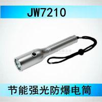 康庆科技 JW7210节能强光防爆电筒 –防水防爆手电筒 海洋王JW7210同款