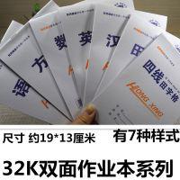 低价批发32k双面小学生练习本语文数学田字格拼音等7种作业本