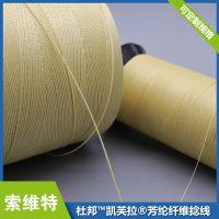 索维特售 凯芙拉 200D/3规格芳纶缝纫线 杜邦原料编织 耐高温600℃ 超低延伸耐酸碱腐蚀芳纶线