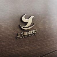 上海卓烨贸易有限公司