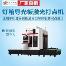 武汉激光导光板打点设备,灯箱亚克力板激光雕刻机