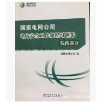 国家电网公司电力安全工作规程习题集 配电 线路 变电 部分全3册