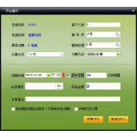 中顶KTV管理系统软件