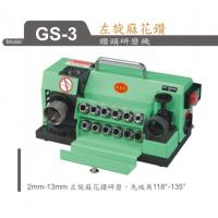 供应 台湾 左旋麻花钻 钻头研磨机GS-3 品质工作