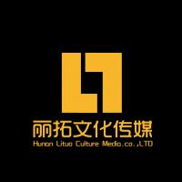 湖南丽拓文化传媒有限公司