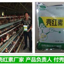 壳红素生产厂家推荐蛋鸡中药制剂壳红素