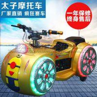 儿童双人车儿童可坐四轮电动车对战碰碰车太子车场地游艺设备
