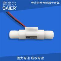 SAIER赛盛尔SEN-HZ41WA标准2分管水流传感器 小型流量计水流传感器