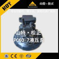 厂家供应小松挖掘机pc60-7液压泵总成 日本原装进口 山特松正专营 全国发货 无后顾之忧