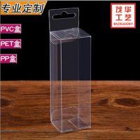 厂家定制品牌包装pp盒pp磨砂塑料盒 pp盒子通用包装 量大从优