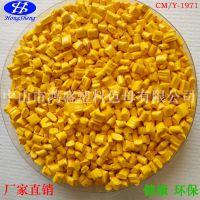 鸿盛 厂家直销 符合FDA食品级PP色母粒 饭盒餐盒专用可定制(黄色)