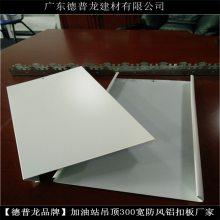 广州德普龙吸音铝扣板定制欢迎选购