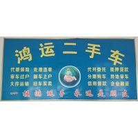 山西忻州鸿运二手车信息部