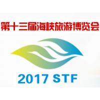2017第十三届海峡旅游博览会