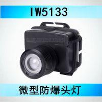 IW5133微型防爆头灯价格(海洋王IW5133)康庆厂家