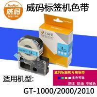GT-1000标签机碳带 威码6mm-14mm标准覆膜不干胶标签色带