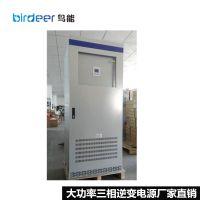 鸟能科技逆变电源厂家供应三相50kw光伏逆变器,DC384V,报价。