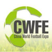 2017中国国际足球产业博览会