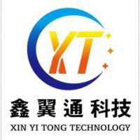 深圳鑫翼通科技有限公司