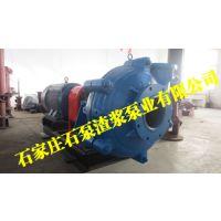 5.5KW渣浆泵_推荐石泵渣浆泵业_生产厂家