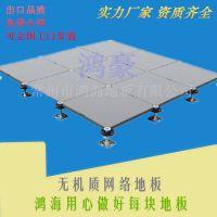 供无机质网络地板 水泥高架网络地板 水泥架空活动地板