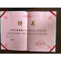 武汉先导:陈曙光获湖北省力学学会理事、金相大赛委员会委员等荣誉